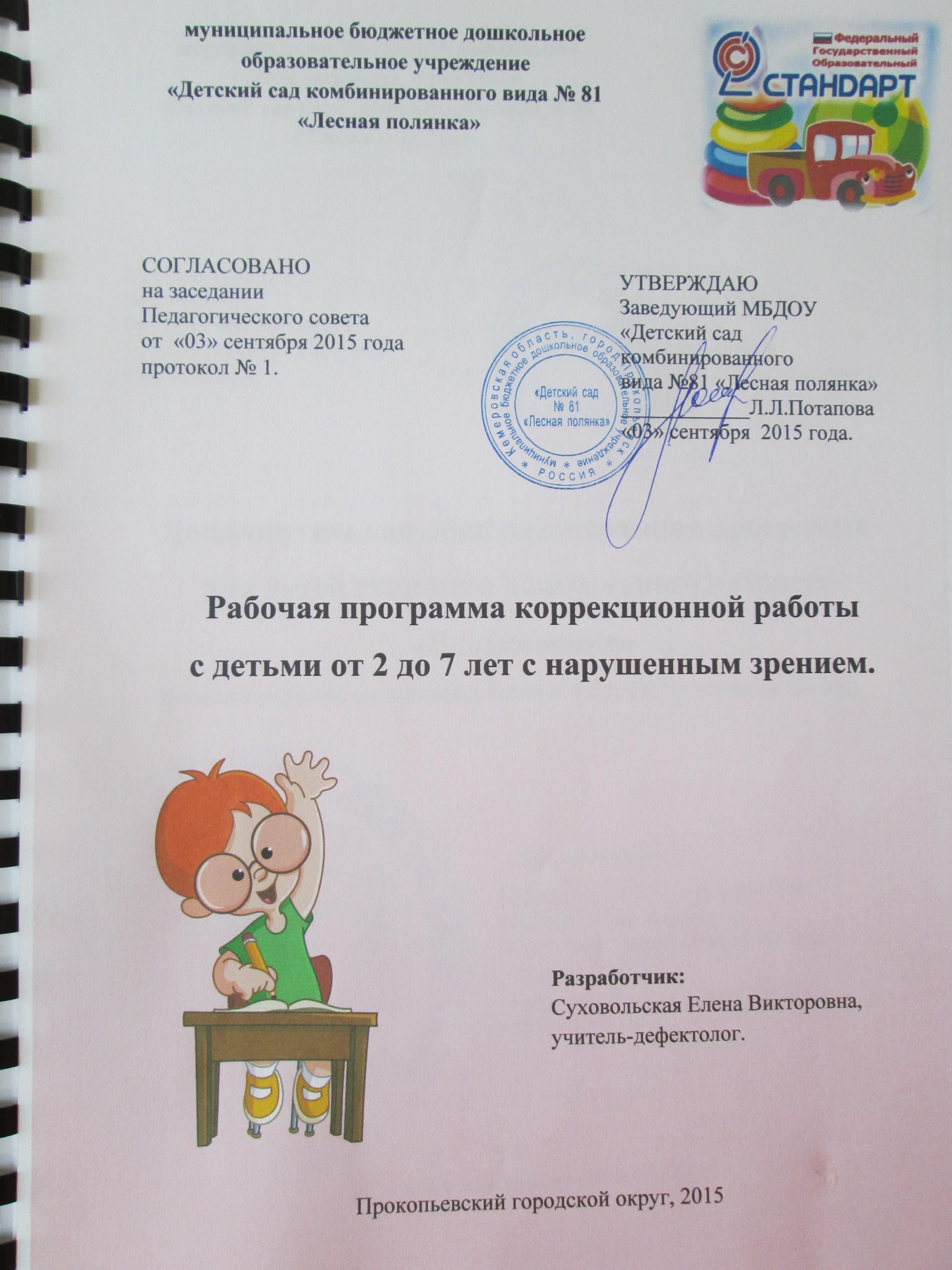 Коррекционные программы для детского сада